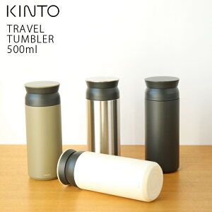 【在庫限りで終了です!】 KINTO ( キントー ) トラベルタンブラー 500ml【 水筒 TRAVELTUMBLER 真空二重構造 おしゃれ 】