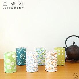 星燈社 茶筒 (小) 150g用【内蓋付き 和紙 茶缶 お茶っぱ入れ 保存容器 ギフト 日本製】