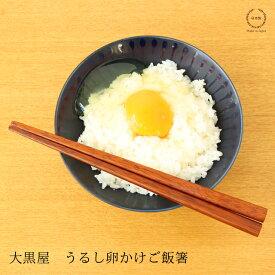【在庫限りで終了です!】 [ネコポスOK] 大黒屋 うるし卵かけご飯箸【 日本製 天然木 鉄木 卵ごはん 】
