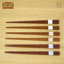 [ネコポスOK]中川政七商店 拭き漆のお箸【漆 おしゃれ 日本製】