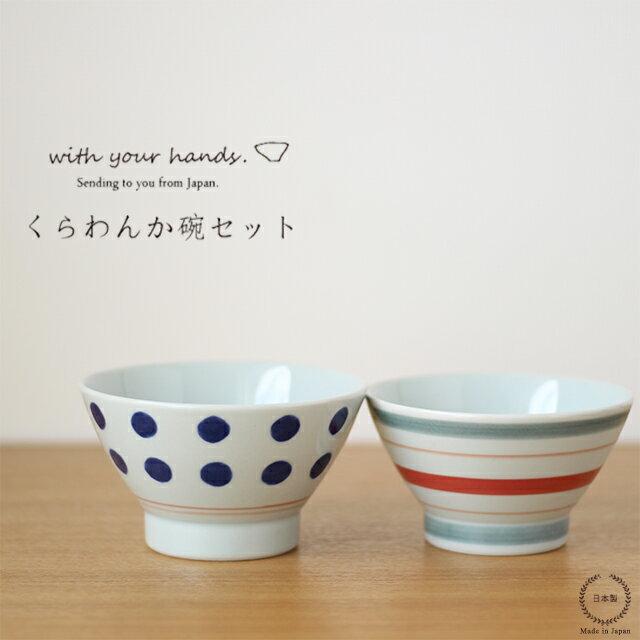 with your hands / 手ぬぐい付 夫婦茶碗 くらわんか碗セット(ドット×ボーダー赤) ≫波佐見焼≪