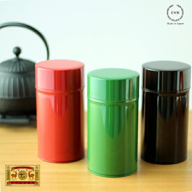 中川政七商店 ブリキ缶(珈琲/緑茶/紅茶)【茶筒 保管 容器 おしゃれ】