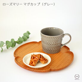 ローズマリー マグカップ グレー【 波佐見焼 コーヒーカップ プレゼント 日本製 】