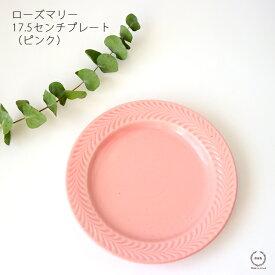 【 限定品 】 ローズマリー 17.5センチ プレート ピンク【 波佐見焼 取り皿 ケーキ皿 おしゃれ セット 日本製 】