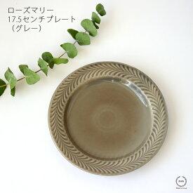 ローズマリー 17.5センチプレート グレー【 波佐見焼 取り皿 おしゃれ セット 日本製 】
