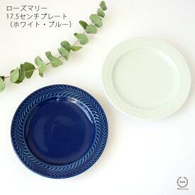 ローズマリー 17.5センチプレート ホワイト ブルー【 波佐見焼 取り皿 ケーキ皿 おしゃれ セット 日本製 】