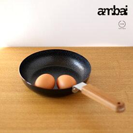 ambai( あんばい ) 玉子焼 丸【 IH ファイバーライン加工 18cm フライパン 目玉焼き 1人用 】