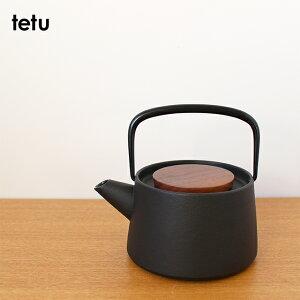 tetu(てつ) NEW tetu 急須【送料無料 直火・IH対応 琺瑯加工 茶漉し 南部鉄】