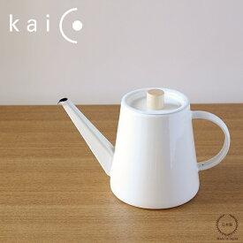 kaico (カイコ) IH対応 ドリップケトル 1.3L【琺瑯 白 珈琲】