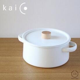 kaico (カイコ) IH対応 両手鍋【琺瑯 白 カレー鍋 煮物鍋】
