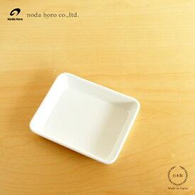 野田琺瑯 ホワイトバット (手札 132×103)【日本製 全白 角型】