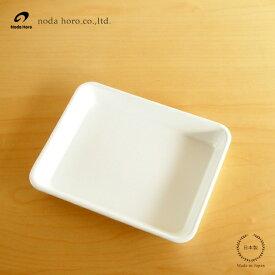 野田琺瑯 ホワイトバット (キャビネ 209×165×30)【日本製 全白 角型】