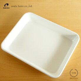 野田琺瑯 ホワイトバット (18取 266×212×38)【日本製 全白 角型】