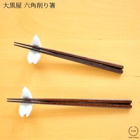 [ネコポスOK] 大黒屋 江戸木箸 六角削り( うるし )【 日本製 マラス材 天然木 】