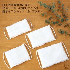 [2点までネコポスOK]白十字社医療用と同じ8枚重ねガーゼ使用 簡易マスクキット( 2ペア入り )【 日本製 マスク 洗える 折るだけ 大人用 子供用 キット ハンカチ 大きめ 医療用 】
