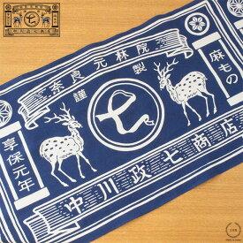 [ネコポスOK] 中川政七商店 注染手拭い 藍【鹿 ロゴ てぬぐい 贈り物】