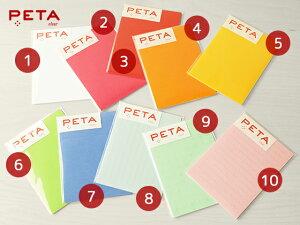 [ネコポスOK] ≪ PETA ≫ PETA L( 透ける全面のり付箋 )