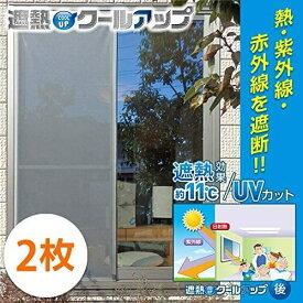 セキスイ 遮熱クールアップ 100x200cm【2枚セット】