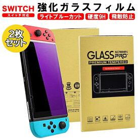 Nintendo Switch 強化液晶保護フィルム 2枚入り 任天堂スイッチ GLASS SCREEN PRO+ ブルーライトカット 硬度9H 気泡防止 2.5Dラウンドエッジ加工 【送料無料】