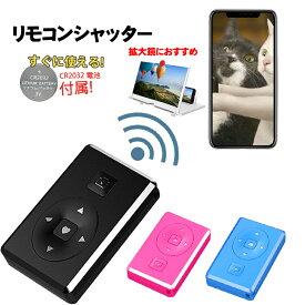 Bluetoothリモコン スマートフォン タブレット用 自撮りシャッター スマホの遠隔操作可能 電子書籍フリップ ティックトック CR2032電池付き 【送料無料】