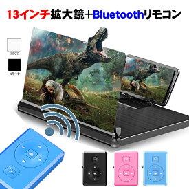画面拡大レンズ2点セット スクリーン拡大鏡13インチ Bluetoothリモコン フレームレス拡大鏡 スマホの遠隔操作可能 オシャレ高級感あり金属質感 【送料無料】