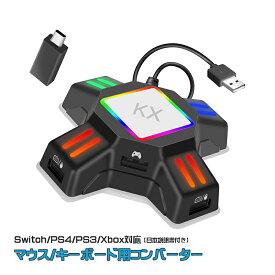 Nintendo Switch PS4 PS3 Xbox コンバーター 接続アダプタ付き 日本語説明書付き [KX] 任天堂スイッチ ニンテンドー プレイステーション プレステ FPS TPS RPG RTS ゲーム 【送料無料】