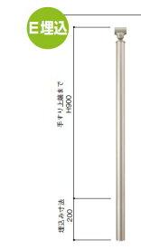 フリーRレール E埋め込み式支柱 直径42.7mm×全長1100mm [ 手すり支柱 手摺 玄関 階段 庭 ガーデン スロープ バルコニー 屋外用手すり 立ち上がる 転倒防止 介護 介護用品 介助用品 歩行補助具 福祉用品 ]