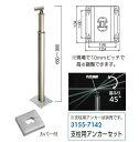 積水樹脂 アプローチEレール 支柱(ベースプレート式)カバー付 650〜900mm [ 手すり支柱 手摺 玄関 階段 庭 ガーデン スロープ バルコ…