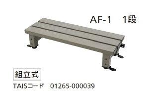 組立式 アルミ踏み台 固定金具付 1段 AF-1 耐荷重:100kg W740mm [ 踏み台 ステップ 踏台 アルミ 子供 おしゃれ 玄関 段差 階段 酸素運動 作業台 滑り止め 踏台昇降 椅子 昇降運動 作業工具 バリアフ