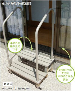 組立式 アルミ踏み台 固定金具付 手すり付2段 AF-3 耐荷重:100kg W740×D549×H307〜337mm [ 踏み台 ステップ 踏台 アルミ 子供 おしゃれ 玄関 段差 階段 酸素運動 作業台 滑り止め 踏台昇降 椅子 昇降運