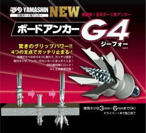 ボードアンカーG41本