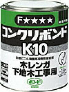 コニシ コンクリボンド K10 1kg [ 接着剤 ボン...