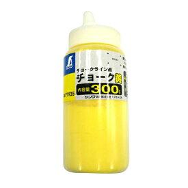 シンワ ハンディチョークライン用 黄 300G 77935 [ マーキングチョーク チョーク diy 作業工具 大工道具 ] 花・ガーデン・DIY DIY・工具 計測用具 その他
