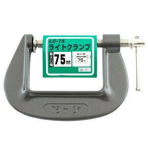 SK11 ライトクランプ 75MM [ クランプ 万力 金具 パイプ 小型 締め付け diy 作業工具 大工道具 通販 ]