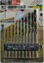 木工 樹脂用ドリル刃 六角軸ドリル10本組 サイズ:2.0 2.5 3.0 3.5 4.0 4.5 5.0 5.5 6.0 6.5mm 10本組 用途:木材 樹...