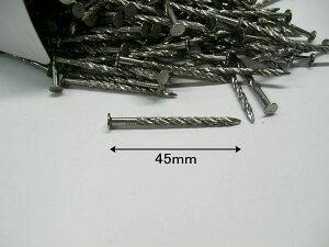 ステン スパイラルリング釘 #13×45mm 1箱(1kg入り) [ 釘 くぎ クギ 補強材 工具 大工道具 作業工具 diy ]