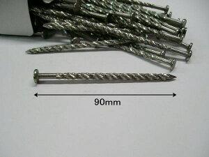 ステン スパイラルリング釘 #9×90mm 1箱(1kg入り) [ 釘 くぎ クギ 補強材 工具 大工道具 作業工具 diy ]