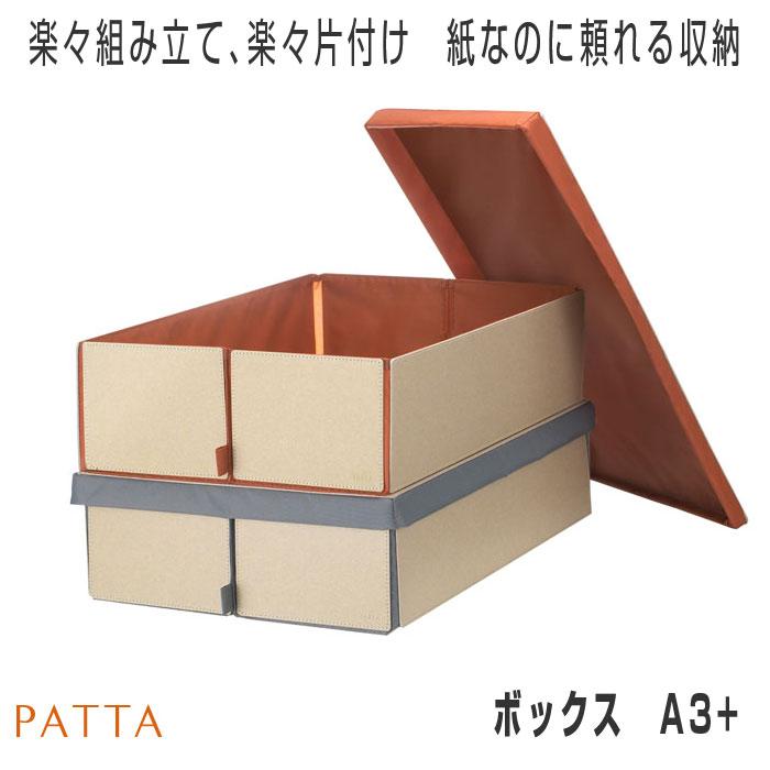 PATTA ボックス A3+ [ 収納ボックス フタ付き おしゃれ 縦長 収納ケース 収納ボックス 新聞 ストッカー 雑誌 収納box 箱 収納 折りたたみ 北欧 キューブ 小物入れ ] インテリア・寝具・収納 インテリア小物・置物 小物入れ その他