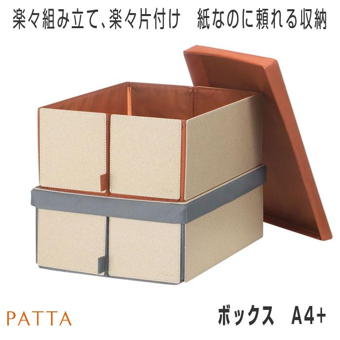 PATTA ボックス A4+ [ 収納ボックス フタ付き おしゃれ 縦長 収納ケース 収納ボックス 新聞 ストッカー 雑誌 収納box 箱 収納 折りたたみ 北欧 キューブ 小物入れ ] インテリア・寝具・収納 インテリア小物・置物 小物入れ その他