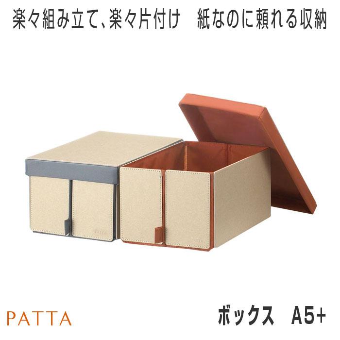 PATTA ボックス A5+ [ 収納ボックス フタ付き おしゃれ 縦長 収納ケース 収納ボックス ダンボール 収納box 箱 収納 折りたたみ 北欧 キューブ 小物入れ ] インテリア・寝具・収納 インテリア小物・置物 小物入れ その他