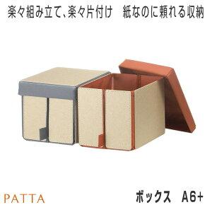 PATTA ボックス A6+ [ 収納ボックス フタ付き おしゃれ 縦長 収納ケース 収納ボックス ダンボール 収納box 箱 収納 折りたたみ 北欧 キューブ 小物入れ ] インテリア・寝具・収納 インテリア小物