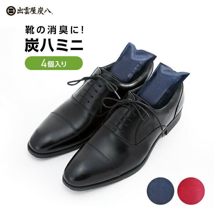 楽天市場】消臭 靴 炭の通販