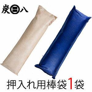 【ポイント10倍】炭八 押入用棒袋 1袋 除湿剤 脱臭剤