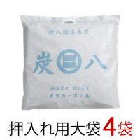 『お徳用箱』炭八押入調湿木炭(大袋)4袋入り