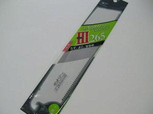 【メール便可】ZソーHI ハードインパルス ゼットソー スリー265替刃 刃長 265mm 板厚 0.6mm ピッチ 1.75mm [ のこぎり ノコギリ 縦引き 横引き 斜め引き 一般木材 合板 硬木 集成材 コンパネ ベニヤ