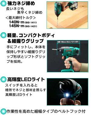 リョービ充電式インパクトドライバBID-1411【送料無料】
