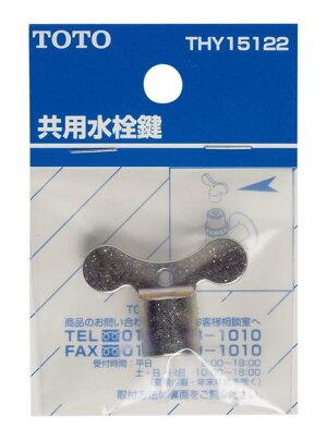 TOTO共用水栓鍵THY15122