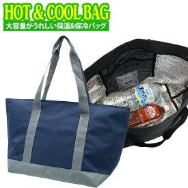 保温バッグ 保冷バッグ クールバッグ メンズ レディース カバン かばん 鞄 BAG 大容量 アウトドア レジャー キャンプ ピクニック 遠足 行楽