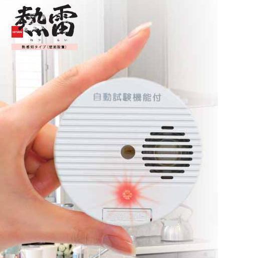 【住宅用火災警報器 熱感知タイプ 「熱雷(ねつらい)」】