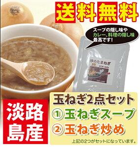 ホテルのスープの味を再現!!淡路島 玉ねぎスープ 500gと 炒め玉ねぎ 200gセット [送料無料] itames たまねぎ タマネギ 玉葱 オニオン 玉ねぎスープ
